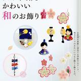 フェルトで作るかわいい和のお飾り(手芸の本)