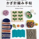 はじめてでも楽しく編めるかぎ針編み手帖(手芸の本)