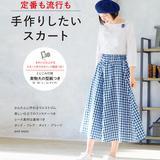 定番も流行も 手作りしたいスカート(手芸の本)