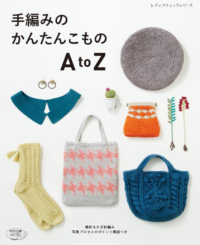 ca5fc0693f2a 手編みのかんたんこもの AtoZ(手芸の本)|ぬくもり