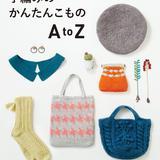 手編みのかんたんこもの AtoZ(手芸の本)