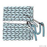 【棒針編みの基礎】とじ方・はぎ方