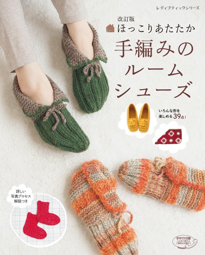 9ea872bc51fc 改訂版]ほっこりあたたか手編みのルームシューズ(手芸の本)|ぬくもり