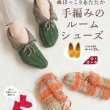 [改訂版]ほっこりあたたか手編みのルームシューズ(手芸の本)