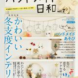 ハンドメイド日和vol.7(手芸の本)