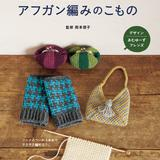 アフガン編みのこもの(手芸の本)